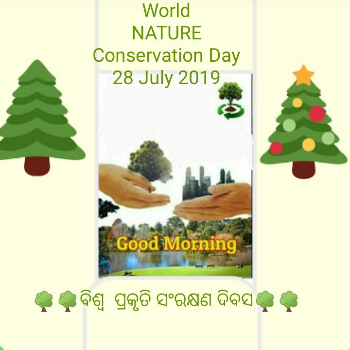 🌳ବିଶ୍ୱ ପ୍ରକୃତି ସଂରକ୍ଷଣ ଦିବସ - World NATURE Conservation Day 28 July 2019 . Good Morning ବିଶ୍ବ ପ୍ରକୃତି ସଂରକ୍ଷଣ ଦିବସ - ShareChat