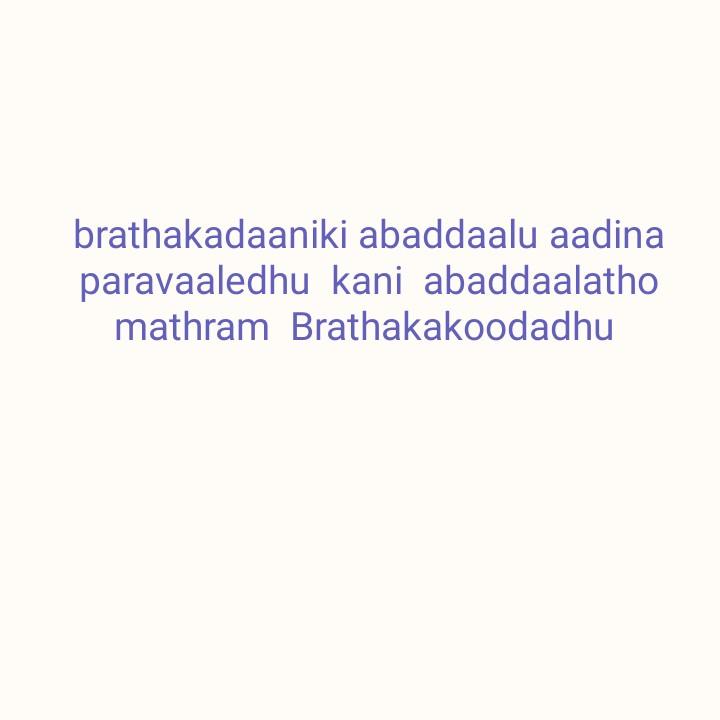 trending feed - brathakadaaniki abaddaalu aadina paravaaledhu kani abaddaalatho mathram Brathakakoodadhu - ShareChat