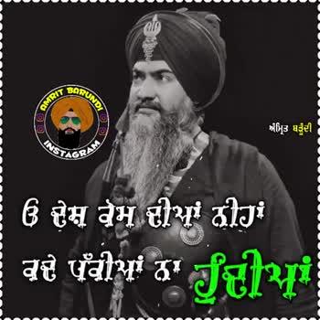 #dhan dhan baba fathe singh ji - ShareChat