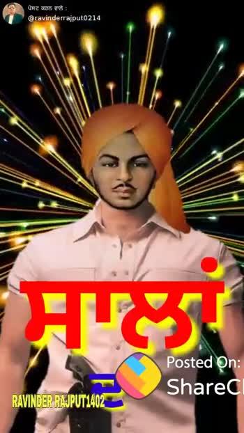 ਭਗਤ ਸਿੰਘ ਵਾਲੀ look - ਪੋਸਟ ਕਰਨ ਵਾਲੇ : @ ravinderrajput0214 ਪਰ Posted On : ShareCI RAVINDER RAJPUT1402 ShareChat Ravinder Rajput ravinderrajput0214 Harvinder Ravinder Follow - ShareChat