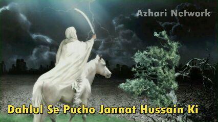 હમ હુસેન વાલે હૈ - Azhari Network Sajjad se - ShareChat