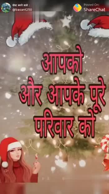🎄मैरी क्रिसमस 🎅 - ShareChat