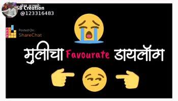 🎭Whatsapp status - W e treation ' @ 123316483 Google Play ShareChat मुलाचाavourate डायलॉग ShareChat shailesh sambhe 123316483 बारी पण लय भारी भाऊ बोलले दैव बोलले Follow - ShareChat