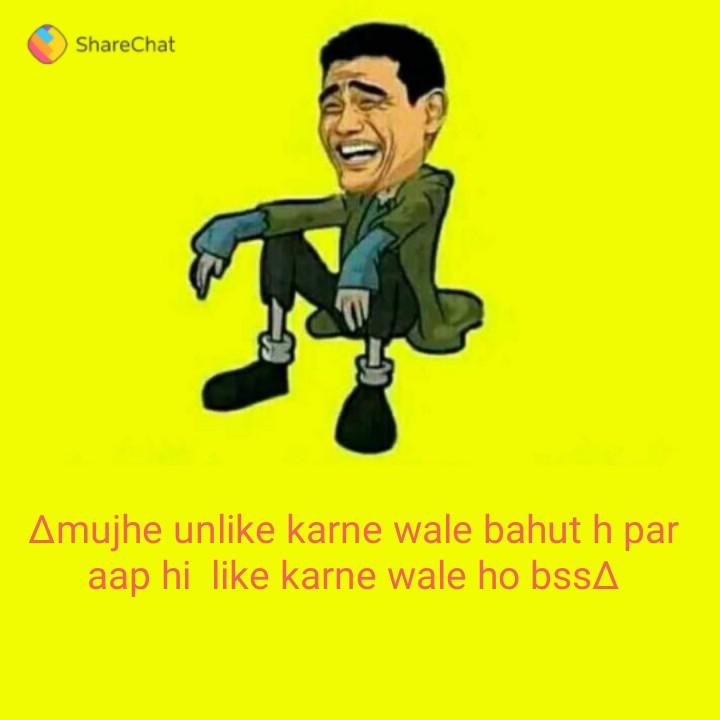 🤳 शेयरचैट वीडियो ब्लॉगर - ShareChat Amujhe unlike karne wale bahut h par aap hi like karne wale ho bssA - ShareChat