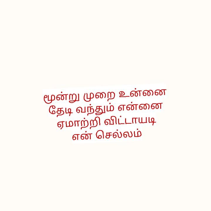 என் செல்லத்துக்கு - மூன்று முறை உன்னை தேடி வந்தும் என்னை ஏமாற்றி விட்டாயடி என் செல்லம் - ShareChat