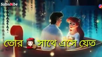 🎥 বাংলা সিনেমা - ShareChat