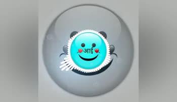 🎶महाराष्ट्र दिवसाचे गाणी - ७ ) आई காரீ - ShareChat