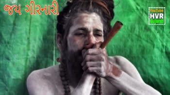 """🏠 મારાં ઘરનાં નોરતા - છે ] રનારી YouTube HVR Gujarati   જય ગીરનારી , YouTube HVR Gujaratii """" અલખ નિરંજન - ShareChat"""