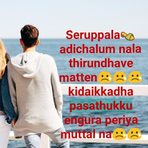 my feeling - Seruppala adichalum nala thirundhave matten kidaikkadha pasathukku engura periya muttal na - ShareChat