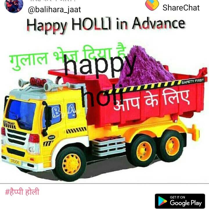 हैप्पी होली - @ balihara _ ShareChat Happy HOLLI in Advance गुलाल भेज दिया है SAFETY FIRST anआप के लिए । । NEW TRUCK | # हैप्पी होली GET IT ON Google Play - ShareChat