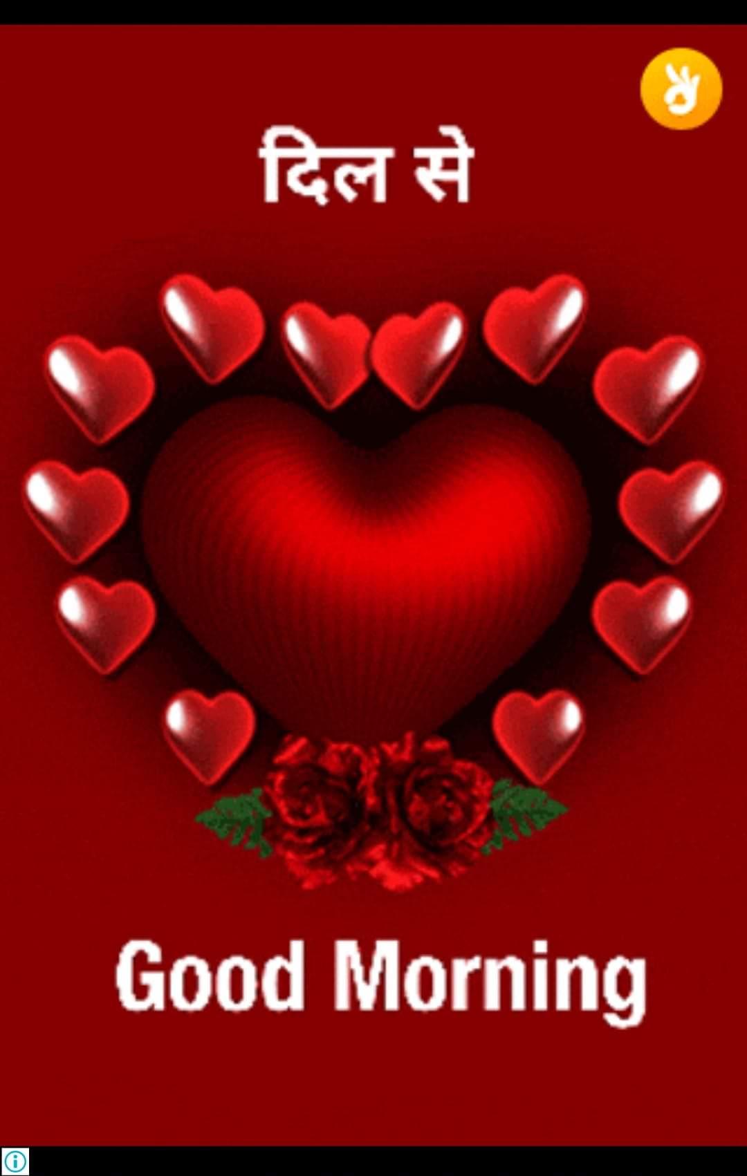 🌞সুপ্রভাত - दिल से Good Morning - ShareChat