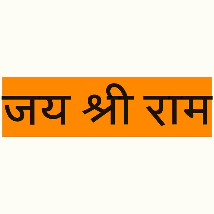 जय श्री राम - जय श्री राम - ShareChat