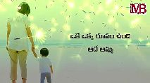 అమ్మ ప్రేమ అమృతం - ShareChat