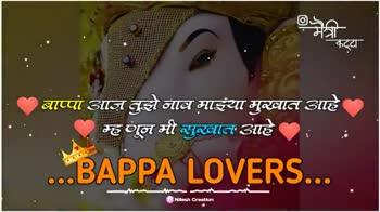 आतुरता आगमनाची - बाप्पा आज तुझे नाव माझ्या मुखात आहे ' म्हणून मी सुरवात आहे . . . BAPPA LOVERS . . . - MAMAAWwwwwwwwNAL Nilesh Creation बाप्पा आज तुझे नाव माझ्या मुखात आहे म्हणून मी सुखात आहे . . . BAPPA LOVERS . . . - - - - ALL Nilesh Creation - ShareChat