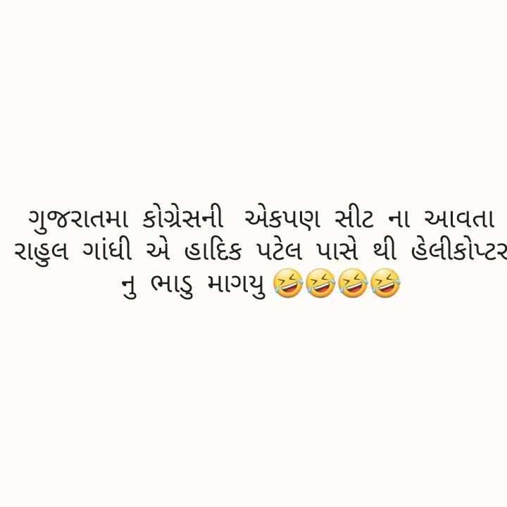 ✋ હાર્દિક પટેલ - ગુજરાતમાં કોગ્રેસની એકપણ સીટ ના આવતા રાહુલ ગાંધી એ હાદિક પટેલ પાસે થી હેલીકોપ્ટર નું ભાડુ માગયુ ટ ટ ટ ટી - ShareChat