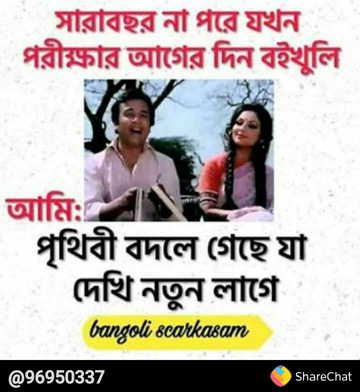 Comedy ট্যালেন্ট - সারাবছর না পরে যখন পরীক্ষার আগের দিন বইখুলি আমি :   পৃথিবী বদলে গেছে যা   দেখি নতুন লাগে bangoli scarkasam   @ 96950337 ShareChat - ShareChat