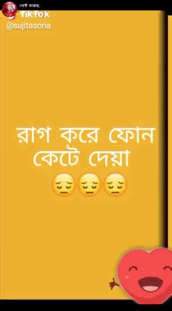🎶রোমান্টিক গান - 1 পােষ্ট করেছে : @ sahali | যে কথা বলতে | ইচ্ছা করছে না @ Su ) . ShareChat » SAHALI sahali wow i am single w Follow - ShareChat