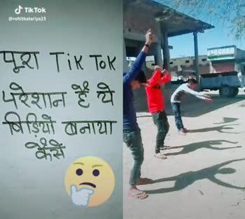 viral video.... - J Tik Tok @ rohitkatariya15 LRT TiK ToK I परेशान हैं ये चिड़ि नाया LRT TiK ToK E प्रशान हैं ये चिड़ि नाया @ rohitkatariya15 - ShareChat