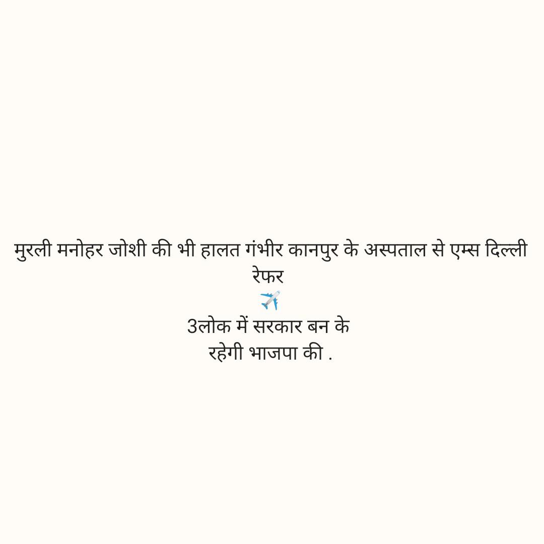 📅 તાજા સમાચાર - मुरली मनोहर जोशी की भी हालत गंभीर कानपुर के अस्पताल से एम्स दिल्ली रेफर 3लोक में सरकार बन के रहेगी भाजपा की . - ShareChat