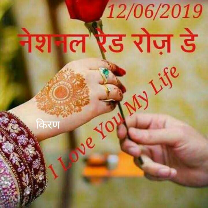 🌹रेड रोज डे - / 12 / 06 / 2019 नेशल रेड रोज़ डे किरण I Love You / My Life - ShareChat