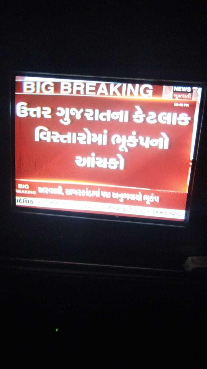 📰 05 જૂનનાં સમાચાર - BIG BREAKING NEWS Per ઉત્તર ગુજરાતના કેટલાક વિરતારોમાં ભૂકંપનો આવકો BIG REAKING e . . ગરવી , સાગરખંડાણપણ છાનુ જવાથીedu | દેશિક - - - - - - - ShareChat