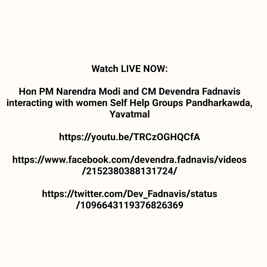 नरेंद्रमोदी - Watch LIVE NOW : Hon PM Narendra Modi and CM Devendra Fadnavis interacting with women Self Help Groups Pandharkawda , Yavatmal https : / / youtu . be / TRCZOGHQCFA https : / / www . facebook . com / devendra . fadnavis / videos / 2152380388131724 / https : / / twitter . com / Dev _ Fadnavis / status / 1096643119376826369 - ShareChat