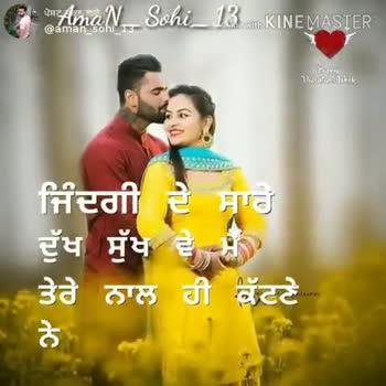 😎yarryian di army by virsat sandhu - ਪੋਸਟ ਕਰਨ ਵਾਲੇ . @ aman _ sohi _ 13 Made with KINEMASTER Hi W ees deck EMINENC ' ਮੈਂ ਰੱਬ ਨੂੰ ਵੇਖਿਆ । ॥ ਨੀ ਸੱਜਣਾਂ ਬਸ ਤੂੰ ਹੀ ਏ ਇਕ ਧਾਮ ਮੇਰਾ . . 13 AmaN _ Sohi _ 13 ShareChat Aman Sohi aman _ sohi _ 13 Sweet Jatt Follow - ShareChat