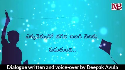 premalokam 😍😍 - MB Bro ' s • నన్ను కాదని తెంచుకుని - పోయాక . . . Dialogue written and voice - over by Deepak Avula IMB Bro ' s ఇది నీకు అర్థమైతే నీకు నా ప్రేమ అర్ధమైనట్టే . . . . . Dialogue written and voice - over by Deepak Avula - ShareChat