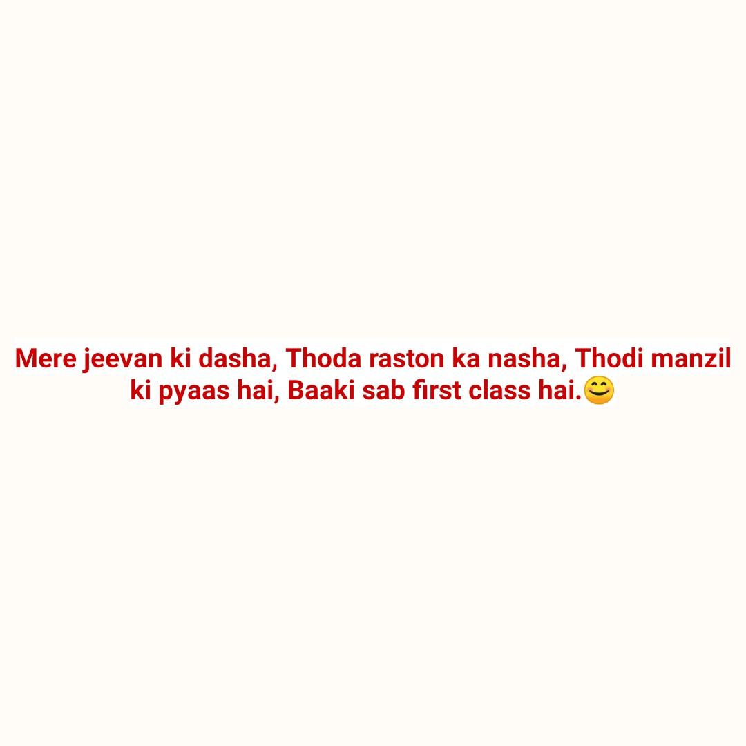 ગીતના લિરિક્સ - Mere jeevan ki dasha , Thoda raston ka nasha , Thodi manzil ki pyaas hai , Baaki sab first class hai . - ShareChat