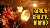 karwa chauth status - KARWA CHAUTH MANAO KARWA CHAUTH MANAO - ShareChat
