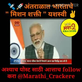 🛰अंतराळात भारताचा स्ट्राइक- PM मोदी - * * अंतराळात . ast ( GINEER ' मिशन शक्ती यशस्वी DD छ । मरा CRACKEDS | पीएम भारत ने अपना नाम अंतरिम शक्ति के रूप में दर्ज करा दिया है । अश्याच पोस्ट साठी आत्ताच follow करा @ Marathi _ Crackere * * अंतराळा : hif6fNTER ' मिशन शक्ती यशस्वी DD मरा CRACKEDS | पीएमः भारत चौथा देश है जिसने आज यह सिद्धि प्राप्त की है । अश्याच पोस्ट साठी आत्ताच follow करा @ Marathi _ Crackere - ShareChat