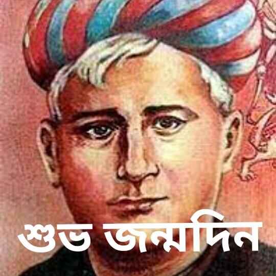 শুভ জন্মদিন বঙ্কিম চন্দ্র চট্টোপাধ্যায় - শুভ জন্মদিন - ShareChat