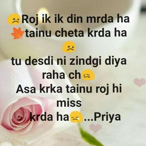 🙎👉miss😢u👉👰 - - Roj ik ik din mrda ha tainu cheta krda ha tu desdi ni zindgi diya raha cha Asa krka tainu roj hi miss krda ha . . . Priya - ShareChat