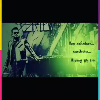 🎼🖋பாடல் வரிகள் - அட உனக்கென பிறந்தது VRVIVI Tamil lyrics BULLT . . . Rap IN VRVI Tamil lyrics - ShareChat