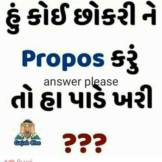 💘 પ્રેમ 💘 - હું કોઈ છોકરીને Propos si તો હા પાડે ખરી answer please  િ ? ? ? Gajab Che - 6 . - ShareChat