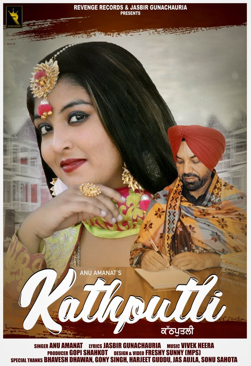 ❣️ ਰੀਝ ਦਿਲਾਂ ਦੀ - REVENGE RECORDS & JASBIR GUNACHAURIA PRESENTS ANU AMANAT ' S Kathputti ਕੱਠਪੁਤਲੀ SINGER ANU AMANAT LYRICS JASBIR GUNACHAURIA MUSIC VIVEK HEERA PRODUCER GOPI SHAHKOT DESIGN & VIDEO FRESHY SUNNY ( MPS ) SPECIAL THANKS BHAVESH DHAWAN , GONY SINGH , HARJEET GUDDU , JAS AUJLA , SONU SAHOTA - ShareChat