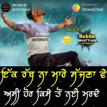 🎵 प्यार के गाणे - पोस्ट करया सेः @ 29280jaat Posted On : ShareChat ਬਾਬੇ ਭੇਟ SUPERDR INTERNATIO Bobbe BHATTIAN Instagram ਪਿੰਡ ਭੱਟੀਆਂ ਵਿੱਚ ਰਹਿੰਦਿਆਂ ਨੂੰ ਸਾਡੇ ਆਪਣੇ ਹੀ ਤਾਂ ਨਈ ਜਰਦੇ पोस्ट करया सेः @ 29280ja at Posted On : ShareChat SUPERD INTERNATIO Bobbe BHATTIAN 979o02265 ਸਾਡੇ ਹੋਰ ਬਥੇਰੇ ਦੁਸ਼ਮਣ ਨੇ ਤੈਨੂੰ ਵੀ ਸੱਜਣਾ ਕਹਿਲਾਂਗੇ - ShareChat