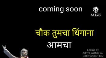 Coming  soon 1अॉगस्ट - AJ EDIT coming soon 1 . August चौक तुमचा धिंगाना आमचा Editing by Aditya Jadhav AJ call 9623071132 AJ EDIT coming soon 1 . August चौक तुमचा धिंगाना आमचा Editing by Aditya Jadhav AJ call 9623071132 - ShareChat
