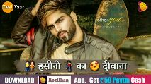 attitude - Desi Yaar other ſou OTOGRAPH हसीनो का दीवाना DOWNLOAD RozDhan App , Get 50 Paytm Cash 0 50 . 08 0 We draw Record Income Make money 200 1250 COME OOLXFA o ooo Check In FAOS Downloading Link In The Description - ShareChat