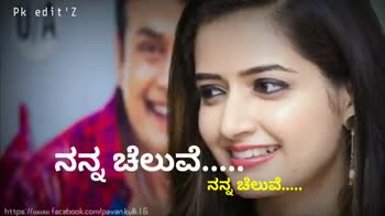 ashika raangnath - Pk edit ' z ಸಾವಿರ ಹೂವುಗಳಿಗಿಂತ . . . ಚೆಲುವೆ . https : / / www . facebook . com / pavan . kulli 16 Pk edit ' Z https : / / www . facebook . com / pavankulli . 16 - ShareChat