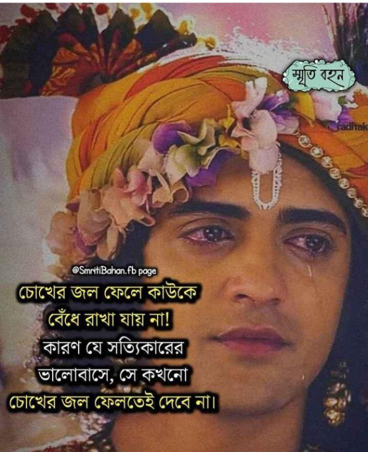 বোঝেনা সে বোঝেনা 💔 - স্মৃতি বহন । @ SmritiBahan . fb page চোখের জল ফেলে কাউকে বেঁধে রাখা যায় না ! কারণ যে সত্যিকারের । ভালােবাসে , সে কখনাে । চোখের জল ফেলতেই দেবে না । । - ShareChat