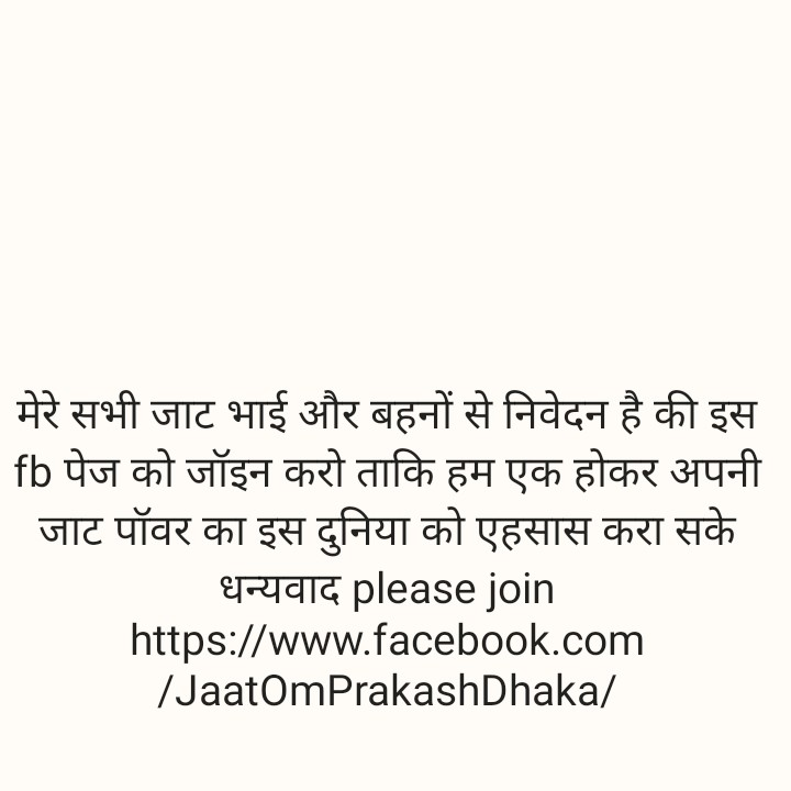 🧹स्वच्छ भारत मिशन - मेरे सभी जाट भाई और बहनों से निवेदन है की इस fb पेज को जॉइन करो ताकि हम एक होकर अपनी _ _ _ जाट पॉवर का इस दुनिया को एहसास करा सके धन्यवाद please join https : / / www . facebook . com / JaatOmPrakashDhaka / - ShareChat
