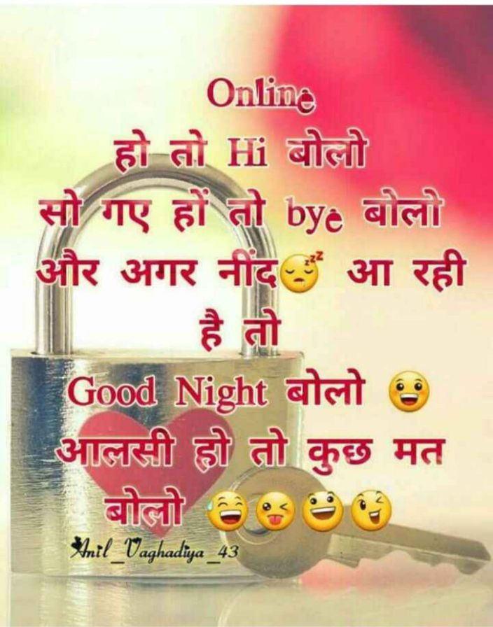 good night - Online हो तो Hi बोलो सो गए हों तो bye बोलो और अगर नींद आ रही Good Night बोलो , आलसी हो तो कुछ मत बोलो - thil _ Vaghadiya _ 43 - ShareChat
