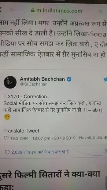 विवेक ओबेरॉय: ऐश्वर्या राय पर 'भद्दा ट्वीट' - २ a m . indiatimes . com नाम नहीं लिया । मगर उन्होंने अप्रत्यक्ष रूप से उनको सीख दे डाली है । उन्होंने लिखा - Social मीडिया पर सोच समझ कर ज़िक्र करो , ए दोस्त कहीं सामाजिक ऐतबार से गैर मुनासिब ना हो । Amitabh Bachchan @ SrBachchan T 3170 - Correction : Social मीडिया पर सोच समझ कर ज़िक्र करो , ए दोस्त कहीं सामाजिक ऐतबार से गैर मुनासिब ना हो ! ! ~ abrj Translate Tweet 19 . 3 हजार 12 : 07 pm - 20 मई 2019 : Flaveli , India 6 22 , 036 लोग इस बारे में बात कर रहे हैं । दूसरे फिल्मी सितारों ने क्या - क्या कहाः - Am . indiatimes . com नाम नहीं लिया । मगर उन्होंने अप्रत्यक्ष रूप से उनको सीख दे डाली है । उन्होंने लिखा - Social मीडिया पर सोच समझ कर ज़िक्र करो , ए दोर कहीं सामाजिक ऐतबार से गैर मुनासिब ना हो Amitabh Bachchan @ SrBachchan | T 3170 - Correction : | Social मीडिया पर सोच समझ कर ज़िक्र करो , ए दोस्त कहीं सामाजिक ऐतबार से गैर मुनासिब ना हो ! ! ~ abrj Translate Tweet 19 . 3 हज़ार 12 : 07 pm - 20 मई 2019 : Haveli , India | | 2 2 , 036 लोग इस बारे में बात कर रहे हैं । सरे फिल्मी सितारों ने क्या - क्या हाः - ShareChat