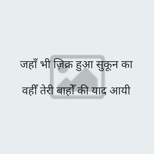 💘 પ્રેમ 💘 - जहाँ भी ज़िक्र हुआ सुकून का वहीँ तेरी बाहों की याद आयी - ShareChat