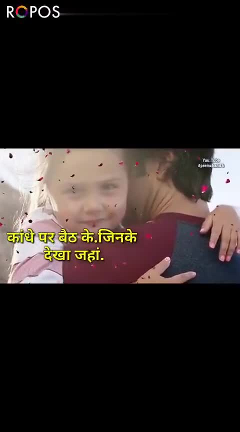 love u mom - ROPOS You Tube premchand khandare . Yawali : इतने उ । ROPOSO Install now : - ShareChat