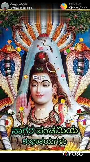 🐍 ನಾಗ ಪಂಚಮಿ - ShareChat