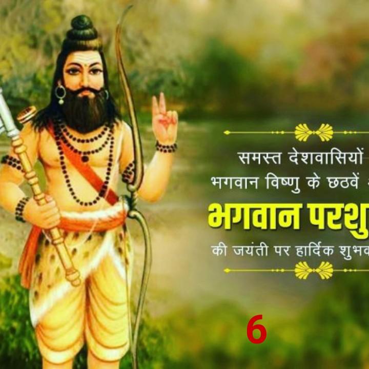 💐रबीन्द्रनाथ टैगोर जयंती - समस्त देशवासियों भगवान विष्णु के छठवें । अगवान परशुरा की जयंती पर हार्दिक शुभव - ShareChat