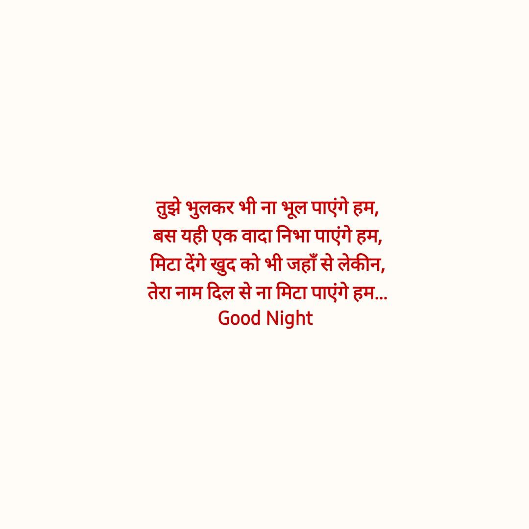 good night - तुझे भुलकर भी ना भूल पाएंगे हम , बस यही एक वादा निभा पाएंगे हम , मिटा देंगे खुद को भी जहाँ से लेकीन , तेरा नाम दिल से ना मिटा पाएंगे हम . . . Good Night - ShareChat