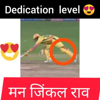 🏆 MI जिंकली - Dedication level O RERMII Dedication level RIER vivo V15 - ShareChat